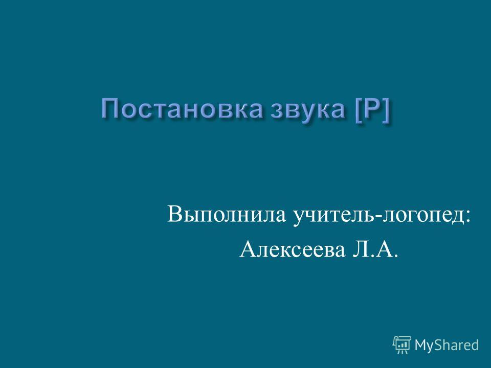 Выполнила учитель - логопед : Алексеева Л. А.