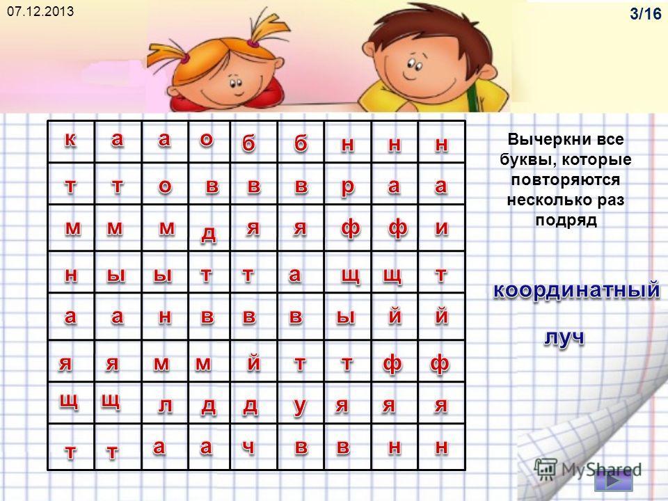 Вычеркни все буквы, которые повторяются несколько раз подряд 07.12.2013 3/16