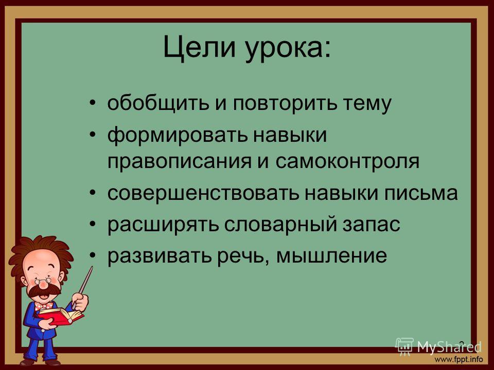 Цели урока: обобщить и повторить тему формировать навыки правописания и самоконтроля совершенствовать навыки письма расширять словарный запас развивать речь, мышление 2