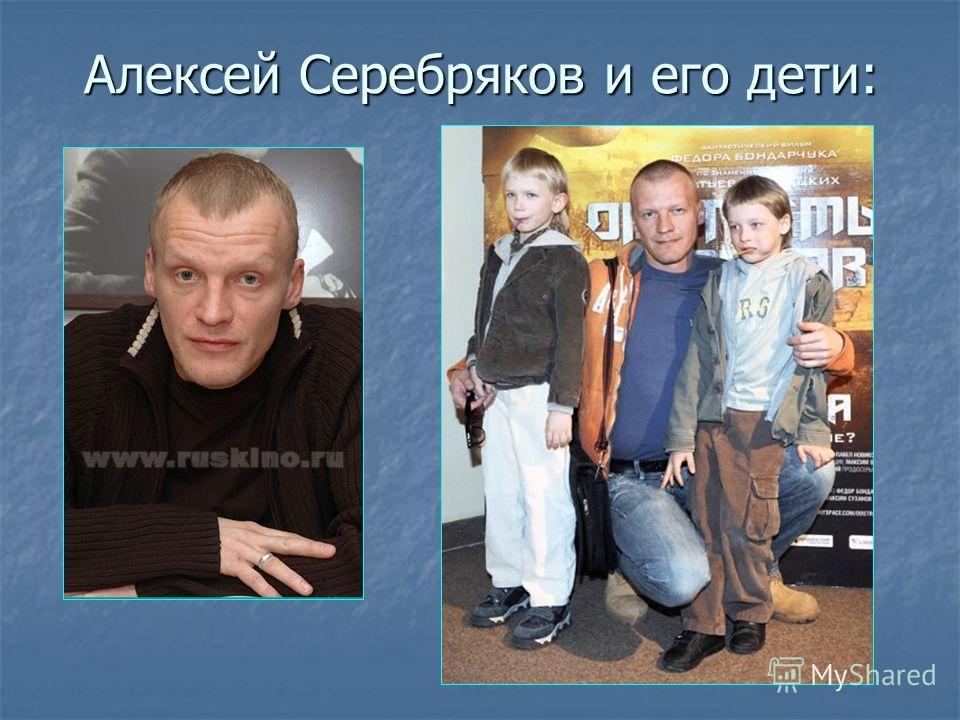 Алексей Серебряков и его дети: