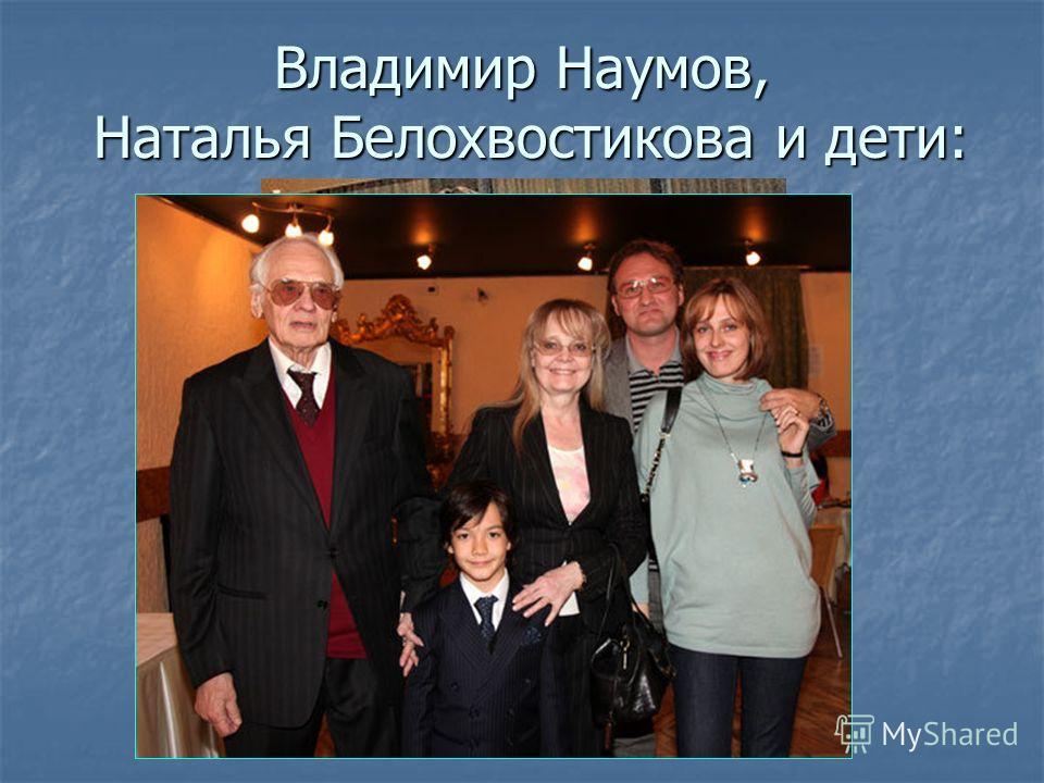 Владимир Наумов, Наталья Белохвостикова и дети: