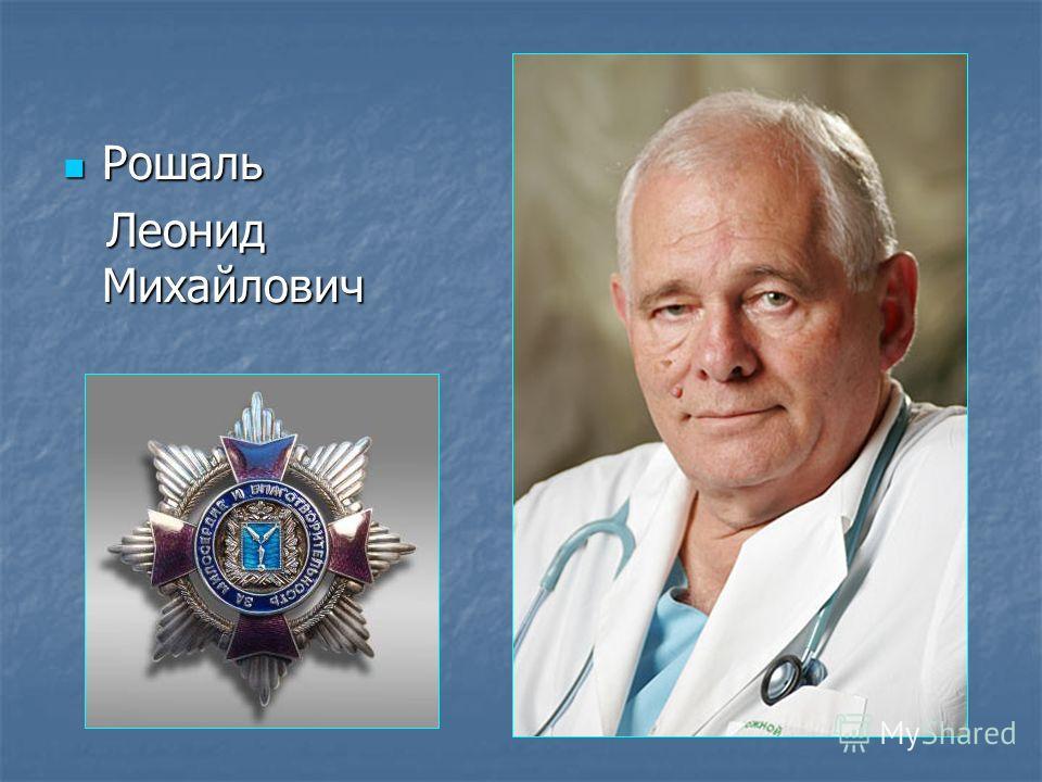 Рошаль Рошаль Леонид Михайлович Леонид Михайлович