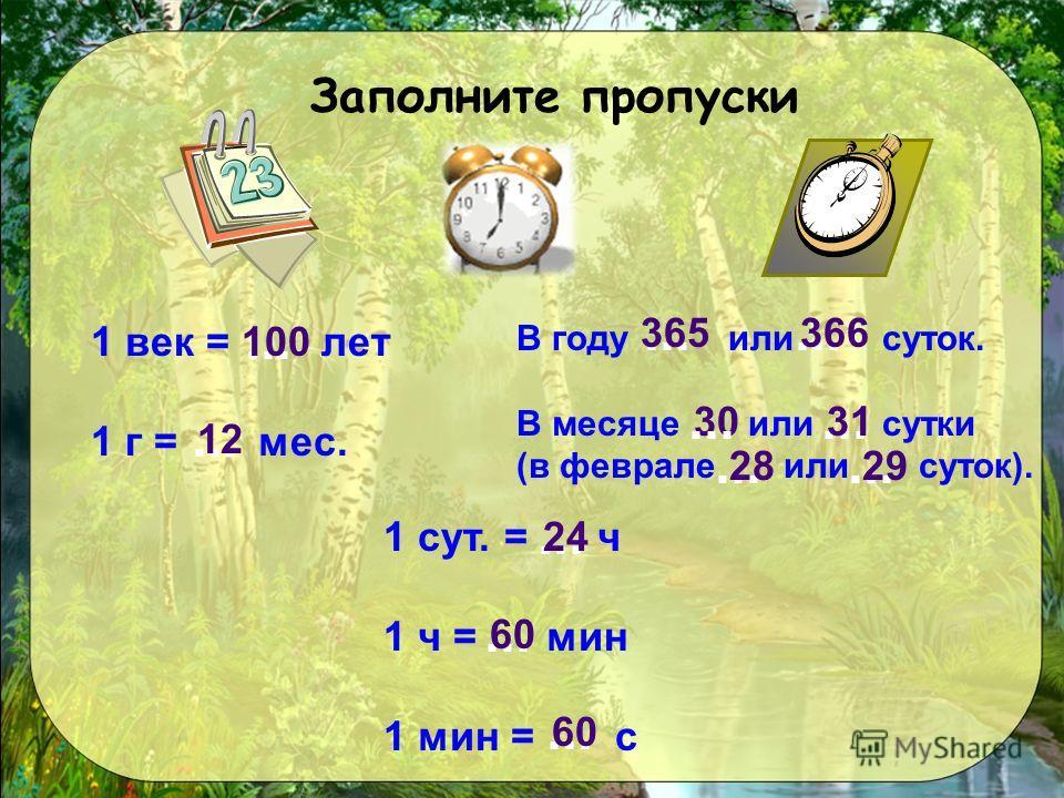 секунда Расположите единицы измерения времени по возрастанию часнеделя сутки месяц годвекминута тысячелетие год мес нед. сут ч мин с
