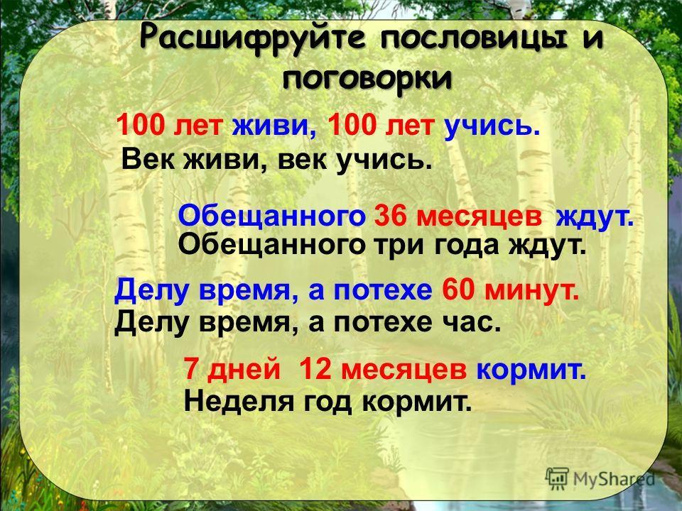 в сутках: 48 ч, 96 ч; в часах: 2 сут, 120 мин; в месяцах: 3 года, 8 лет и 4 мес; в годах: 60 мес, 84 мес; в секундах: 5 мин, 16 мин; в минутах: 600 с, 2 ч.