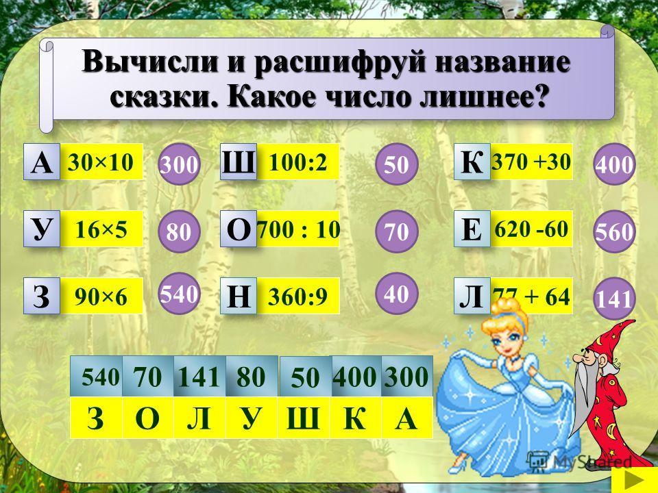 Назови числа в порядке возрастания 954 495 1108 336 460460 78 2230 3680 Какое число лишнее? Какое число является предыдущим для числа 2231? Какое число является последующим для числа 3679? В каком числе количество сотен и десятков одинаково? Какое чи
