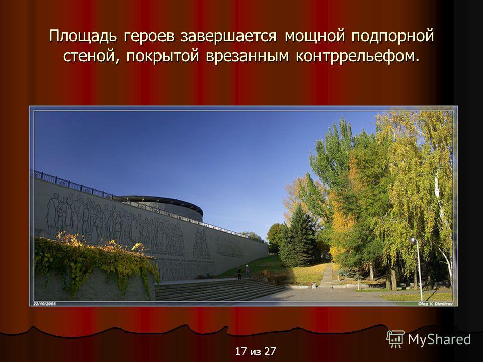 Площадь героев завершается мощной подпорной стеной, покрытой врезанным контррельефом. 17 из 27