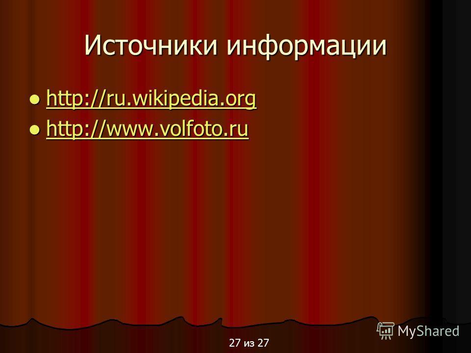 Источники информации http://ru.wikipedia.org http://ru.wikipedia.org http://ru.wikipedia.org http://www.volfoto.ru http://www.volfoto.ru http://www.volfoto.ru 27 из 27