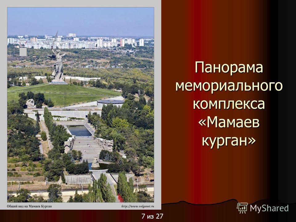 Панорама мемориального комплекса «Мамаев курган» 7 из 27