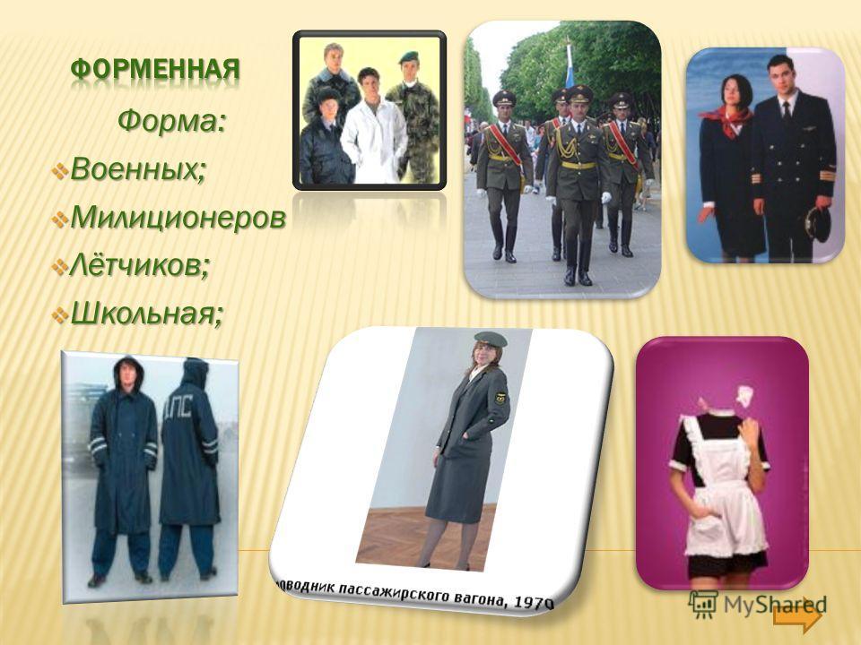 Форма: Военных; Военных; Милиционеров Милиционеров Лётчиков; Лётчиков; Школьная; Школьная;