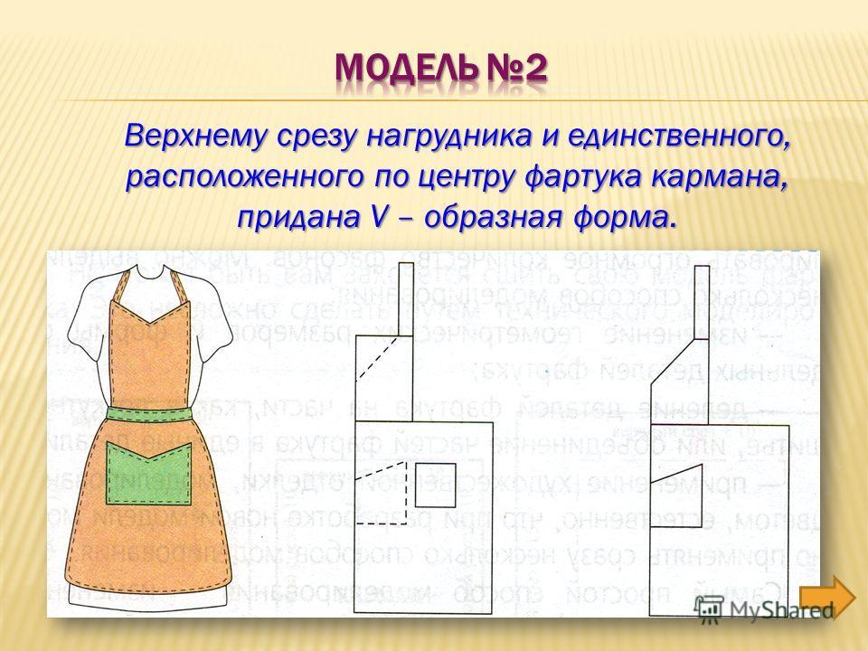 Верхнему срезу нагрудника и единственного, расположенного по центру фартука кармана, придана V – образная форма.