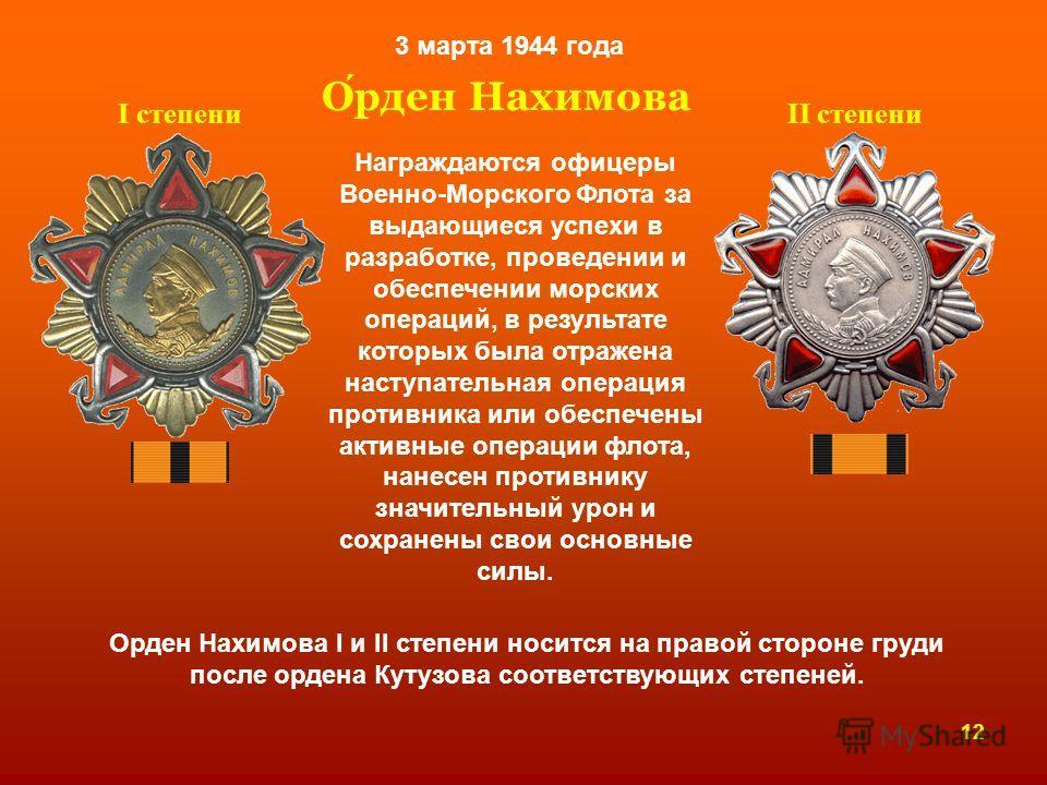 Орден Нахимова 3 марта 1944 года Награждаются офицеры Военно-Морского Флота за выдающиеся успехи в разработке, проведении и обеспечении морских операций, в результате которых была отражена наступательная операция противника или обеспечены активные оп