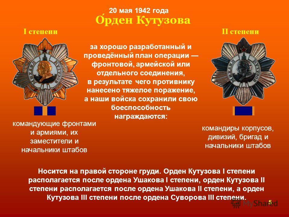 Орден Кутузова 20 мая 1942 года Ι степениΙΙ степени за хорошо разработанный и проведённый план операции фронтовой, армейской или отдельного соединения, в результате чего противнику нанесено тяжелое поражение, а наши войска сохранили свою боеспособнос
