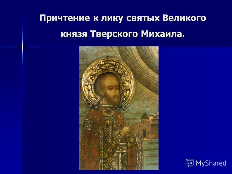 Причтение к лику святых Великого князя Тверского Михаила.