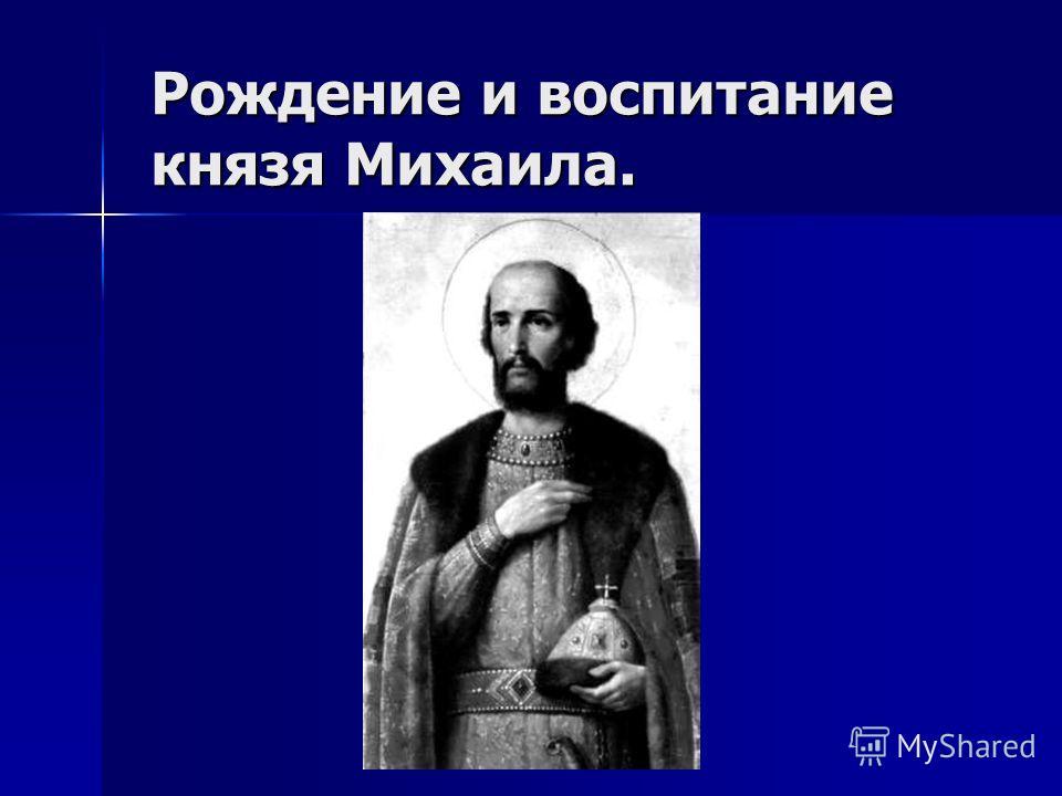 Рождение и воспитание князя Михаила.