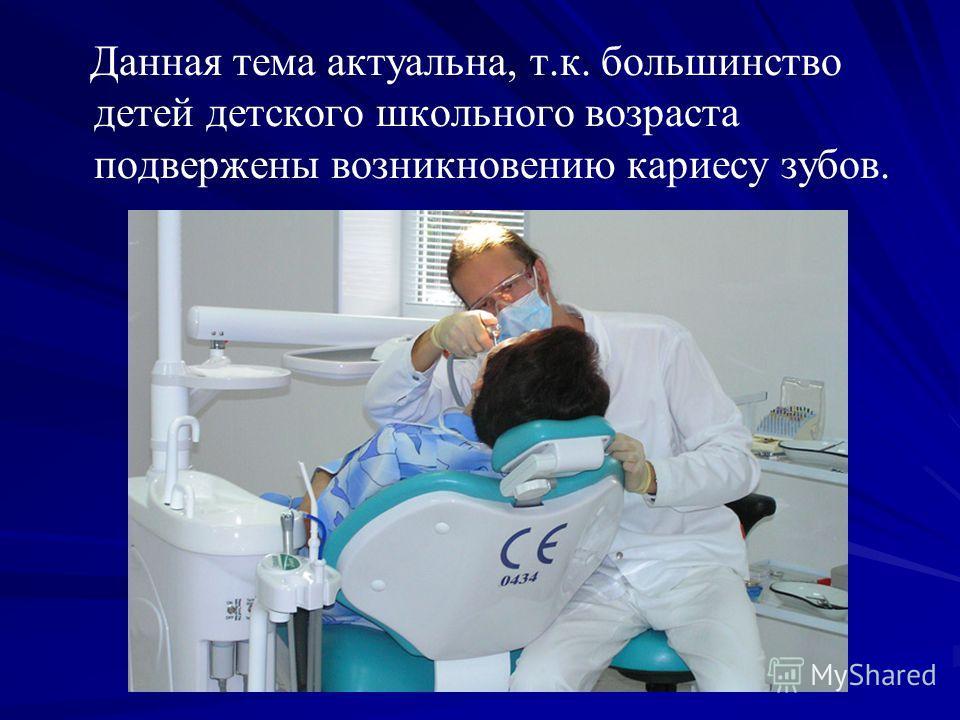 Данная тема актуальна, т.к. большинство детей детского школьного возраста подвержены возникновению кариесу зубов.
