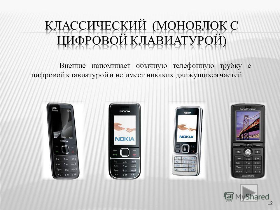 Внешне напоминает обычную телефонную трубку с цифровой клавиатурой и не имеет никаких движущихся частей. 12