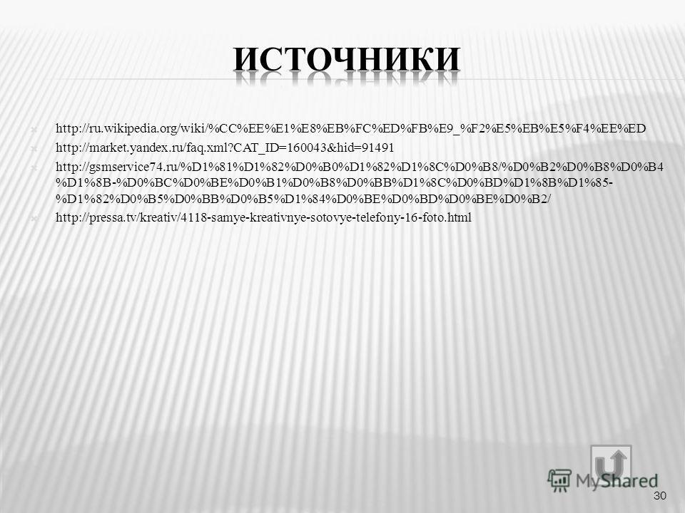http://ru.wikipedia.org/wiki/%CC%EE%E1%E8%EB%FC%ED%FB%E9_%F2%E5%EB%E5%F4%EE%ED http://market.yandex.ru/faq.xml?CAT_ID=160043&hid=91491 http://gsmservice74.ru/%D1%81%D1%82%D0%B0%D1%82%D1%8C%D0%B8/%D0%B2%D0%B8%D0%B4 %D1%8B-%D0%BC%D0%BE%D0%B1%D0%B8%D0%B