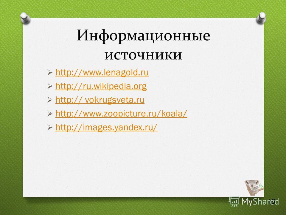Информационные источники http://www.lenagold.ru http://ru.wikipedia.org http:// vokrugsveta.ru http:// vokrugsveta.ru http://www.zoopicture.ru/koala/ http://images.yandex.ru/ 16