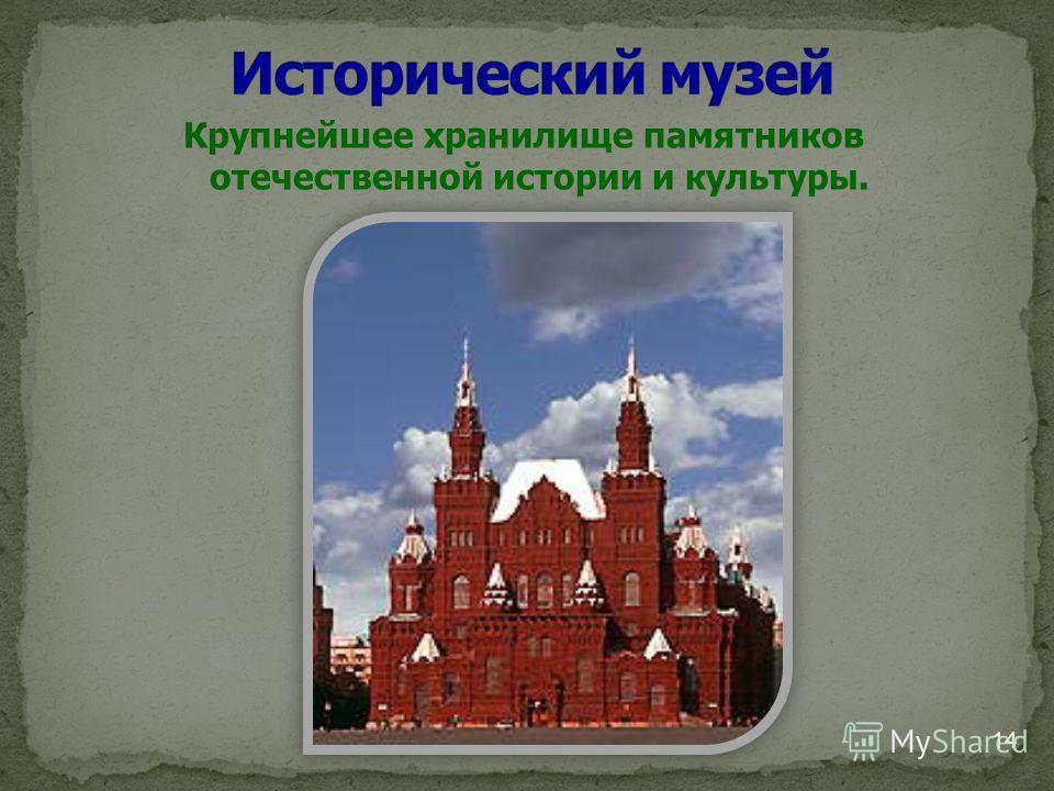 Крупнейшее хранилище памятников отечественной истории и культуры. 14