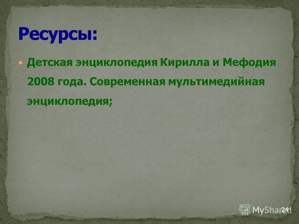 Детская энциклопедия Кирилла и Мефодия 2008 года. Современная мультимедийная энциклопедия; 24