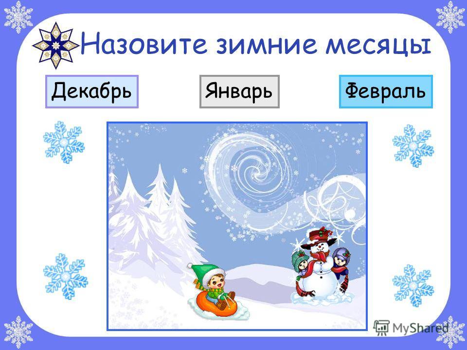 Картинки изменения в природе зимой