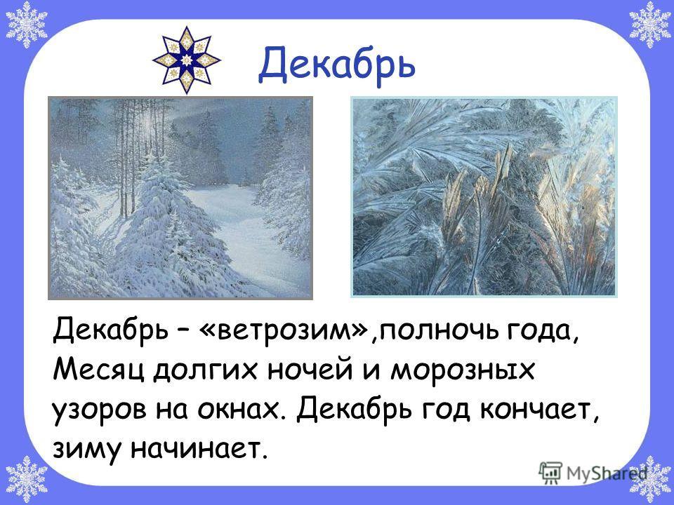 Назовите зимние месяцы ДекабрьЯнварьФевраль