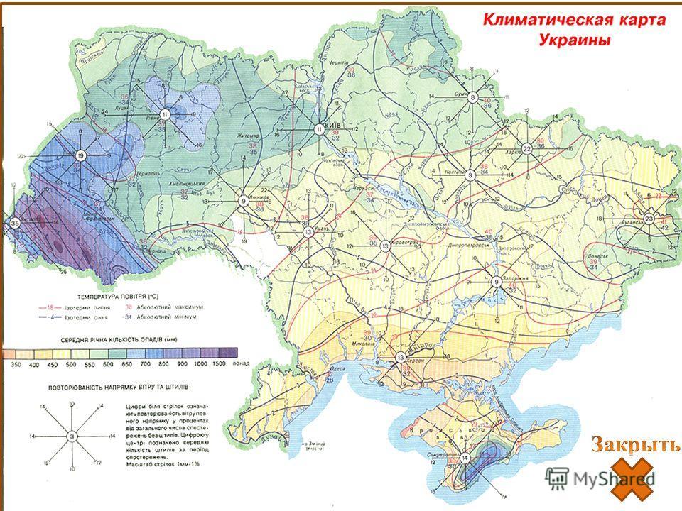 Климат На большей части территории Украины климат умеренно континентальный, и лишь на южном берегу Крыма он сменяется на субтропический. На севере Украины средняя температура самого холодного месяца, января, составляет -7 градусов; в центральных обла