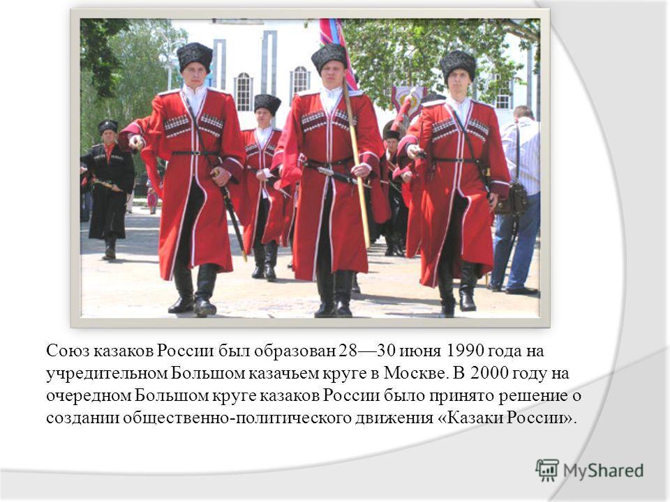 Союз казаков России был образован 2830 июня 1990 года на учредительном Большом казачьем круге в Москве. В 2000 году на очередном Большом круге казаков России было принято решение о создании общественно-политического движения «Казаки России».