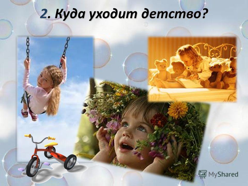 2. Куда уходит детство?