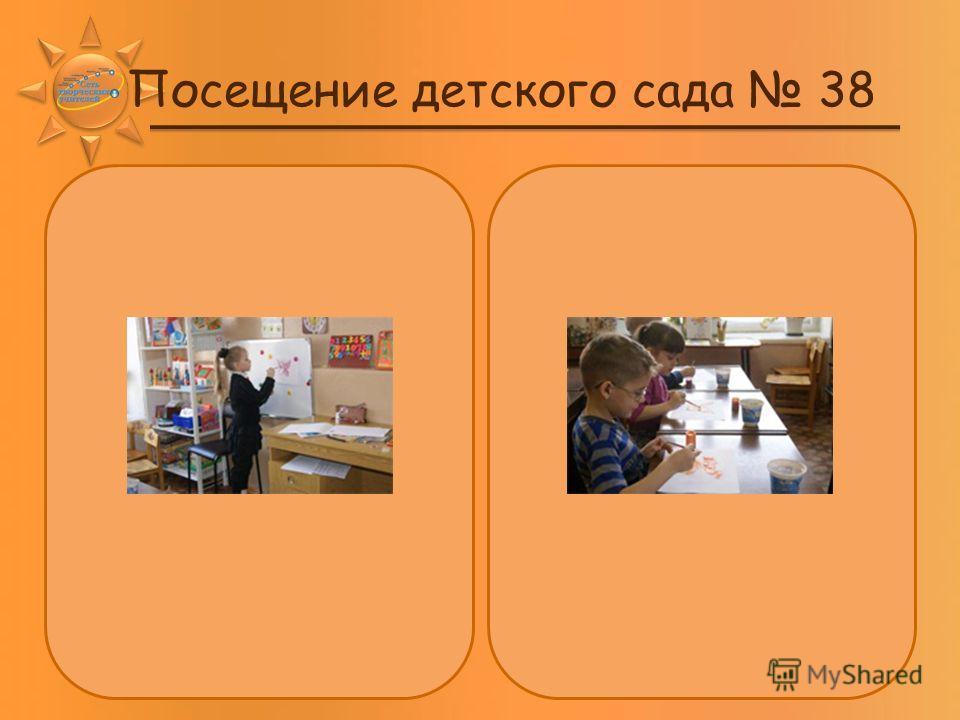 Посещение детского сада 38
