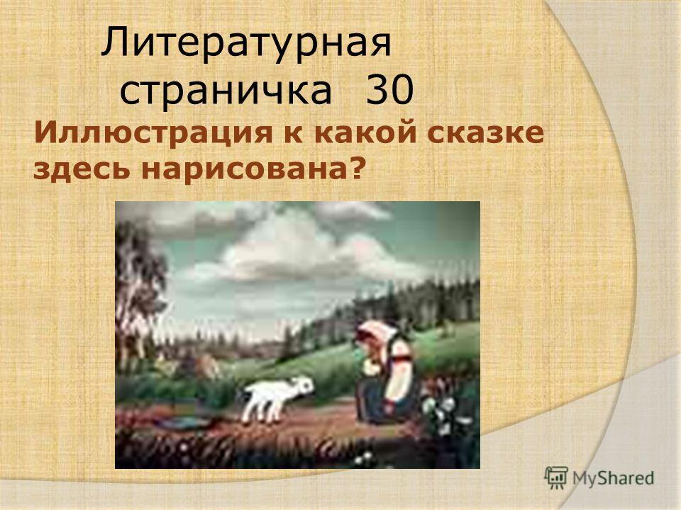 Литературная страничка 30 Иллюстрация к какой сказке здесь нарисована?