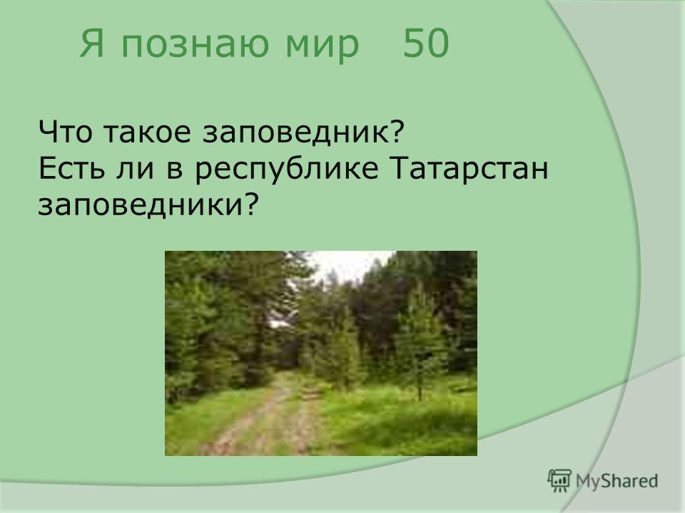 Я познаю мир 50 Что такое заповедник? Есть ли в республике Татарстан заповедники?