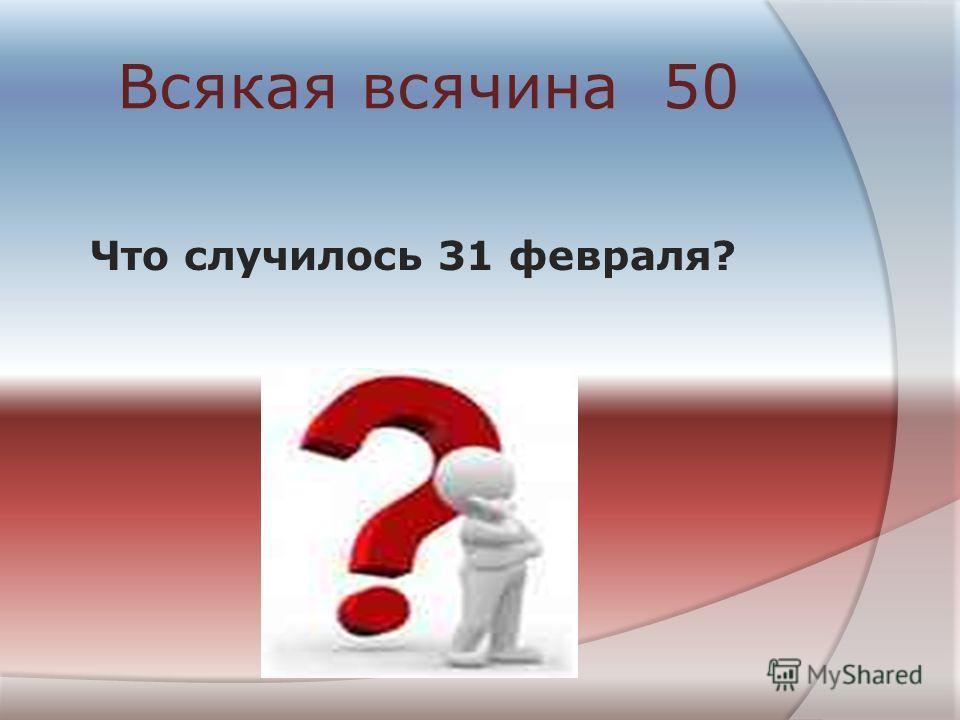Всякая всячина 50 Что случилось 31 февраля?