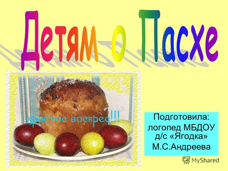 Подготовила: логопед МБДОУ д/с «Ягодка» М.С.Андреева