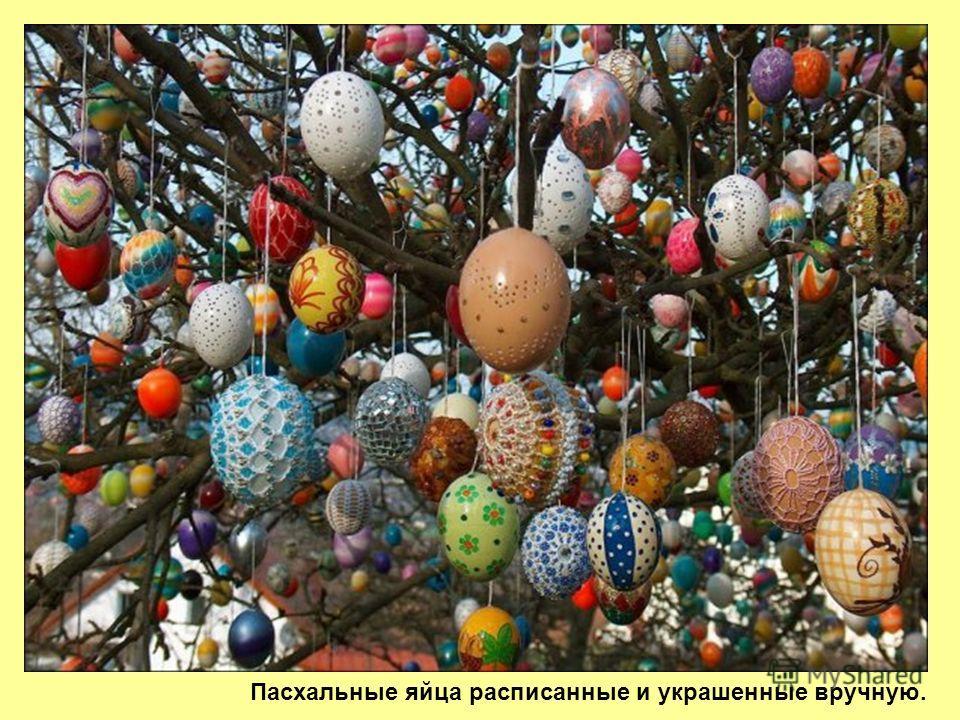Пасхальные яйца расписанные и украшенные вручную.