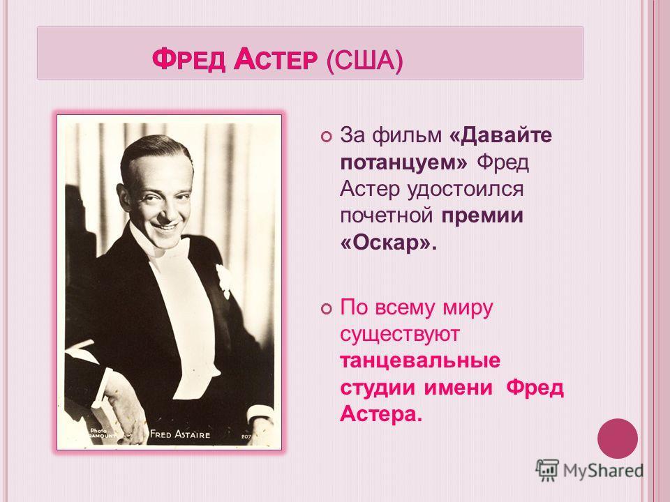 За фильм «Давайте потанцуем» Фред Астер удостоился почетной премии «Оскар». По всему миру существуют танцевальные студии имени Фред Астера.