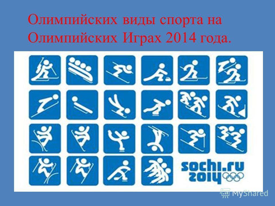 Олимпийских виды спорта на Олимпийских Играх 2014 года.
