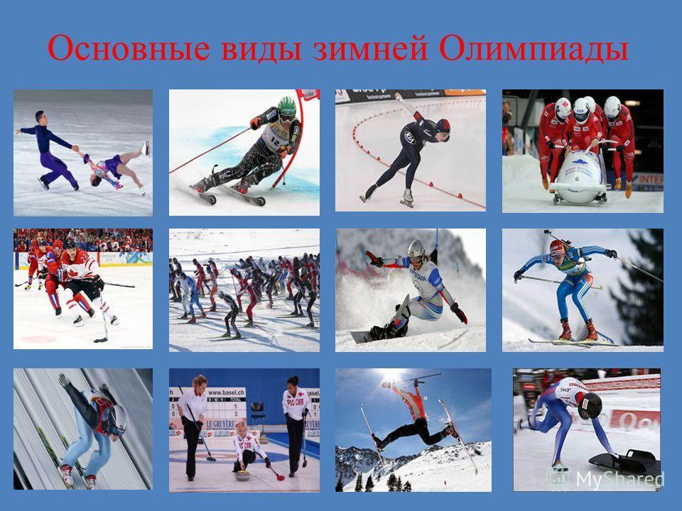 Основные виды зимней Олимпиады