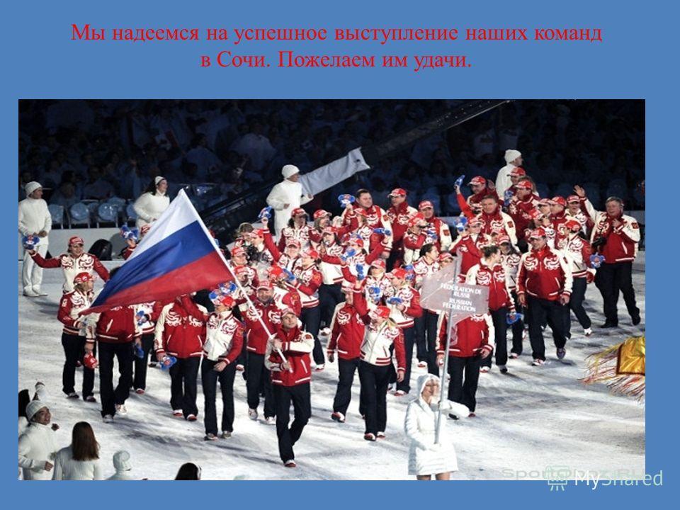 Мы надеемся на успешное выступление наших команд в Сочи. Пожелаем им удачи.