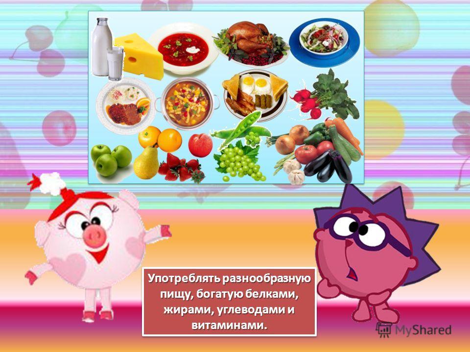 Принимать пищу в строго определённое время четыре раза в день. четыре раза в день. Принимать пищу в строго определённое время четыре раза в день. четыре раза в день.