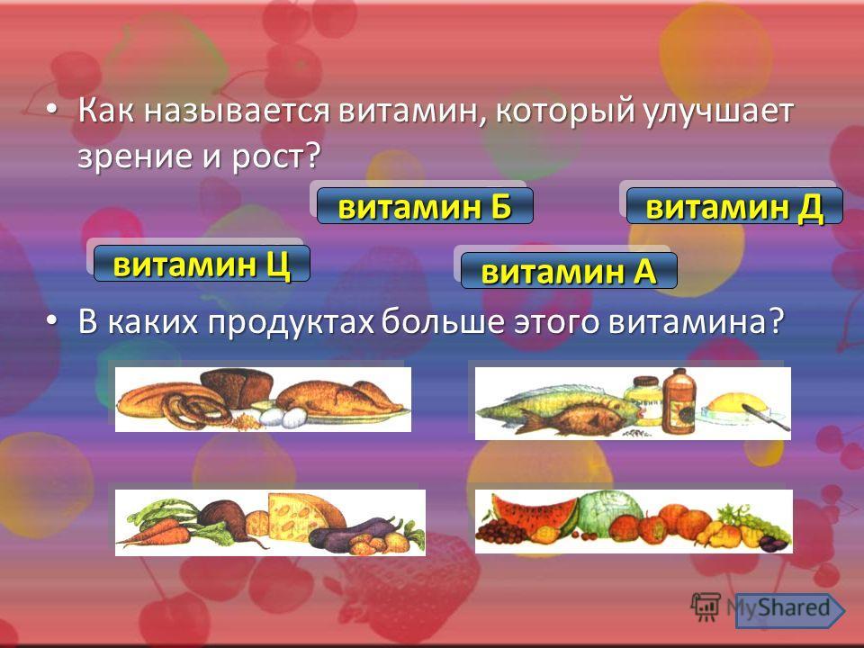 Выберите только полезные блюда