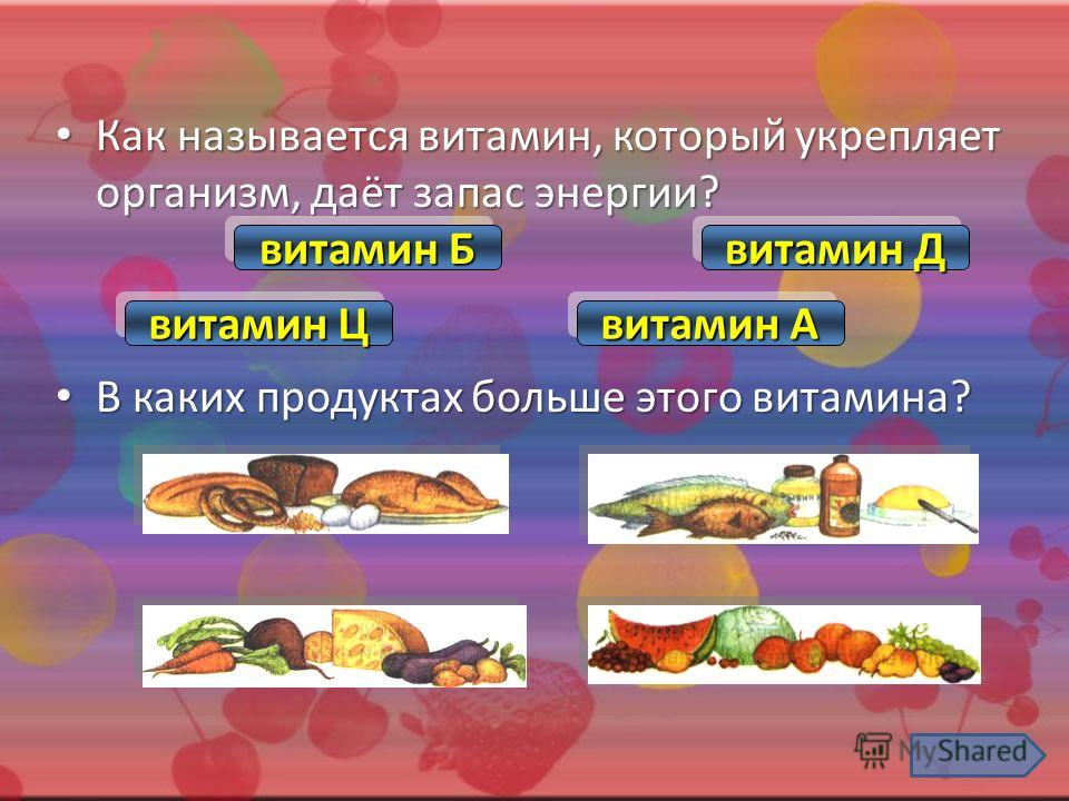 Как называется витамин, который улучшает зрение и рост? Как называется витамин, который улучшает зрение и рост? В каких продуктах больше этого витамина? В каких продуктах больше этого витамина? витамин Ц витамин Ц витамин Ц витамин Ц витамин Б витами