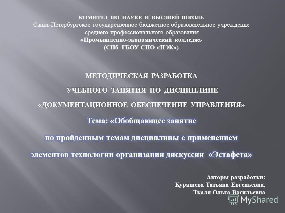 КОМИТЕТ ПО НАУКЕ И ВЫСШЕЙ ШКОЛЕ Санкт - Петербургское государственное бюджетное образовательное учреждение среднего профессионального образования « Промышленно - экономический колледж » ( СПб ГБОУ СПО « ПЭК »)