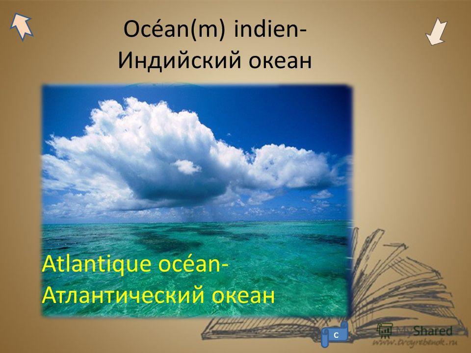 Océan(m) indien- Индийский океан Océan(m) paccifique Atlantique océan- Атлантический океан с