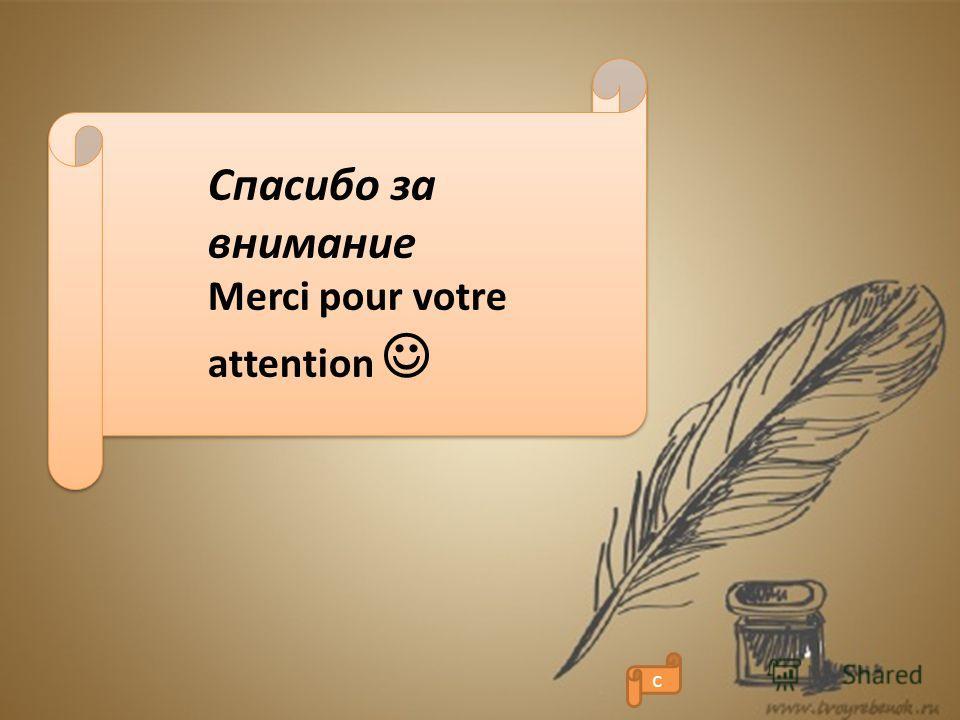 Спасибо за внимание Merci pour votre attention Спасибо за внимание Merci pour votre attention с