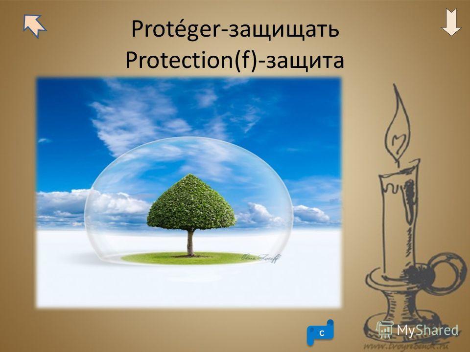 Protéger-защищать Protection(f)-защита с с