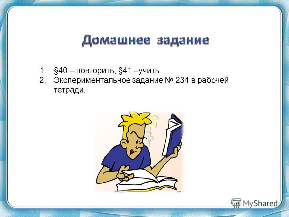 Задание 238 в рабочей тетради Проведите исследование самостоятельно, пользуясь рабочей тетрадью, в задание 238.