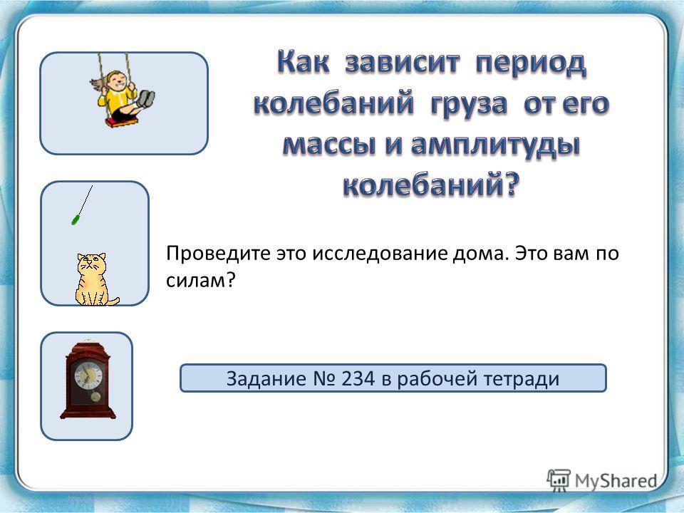 Задание 233 в рабочей тетради Проведите исследование самостоятельно, выполнив последовательно действия, описанные в задании 233.