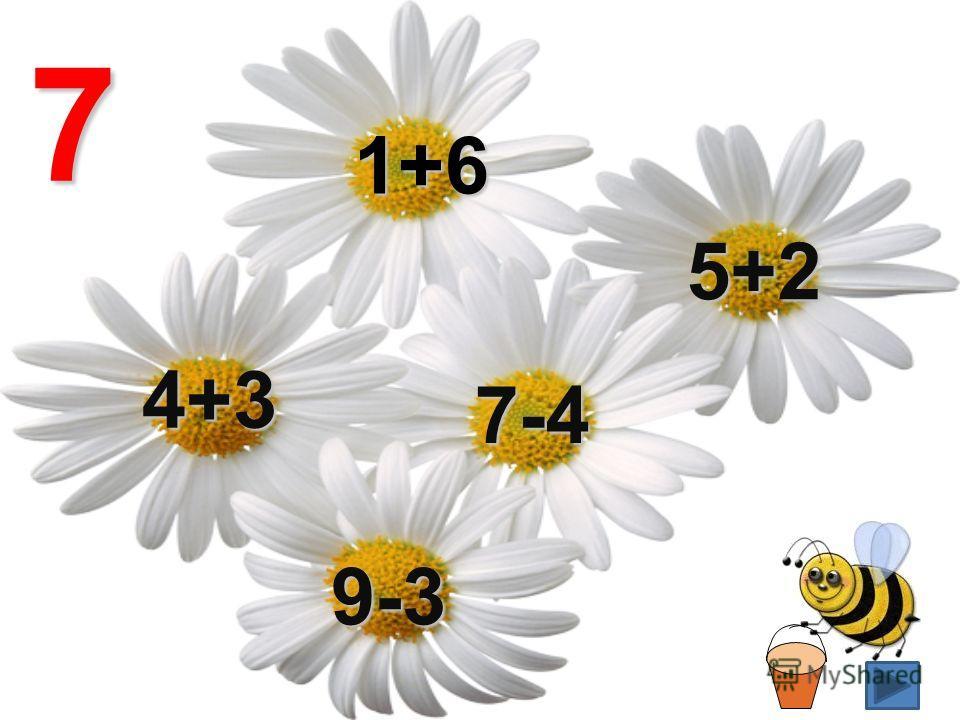 7 3+4 9-3 5+2 0+7 8-7 8-3 9-2 6+1 6-2 Белочка и орехи
