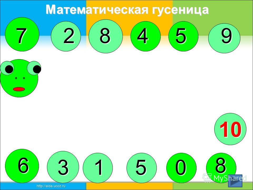 4567 8 5+3 3+4 2+14+2 93 9-5 7-2 3+6Путешественники